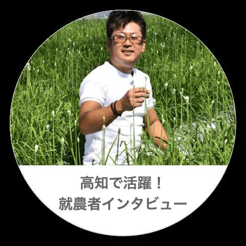 新規就農者インタビュー